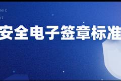3月第4周易盾业务风控关注 | 国内首个安全电子签章标准发布