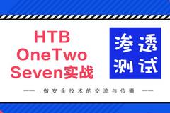 渗透测试 | HTB-OneTwoSeven实战