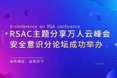 谷安安全意识分享暨RSAC主题分享万人云峰会安全意识分论坛成功举办