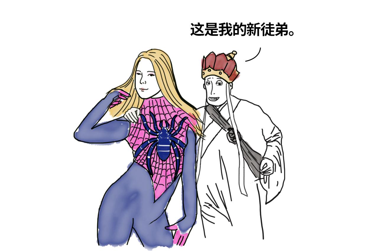 蜘蛛精.png