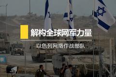 解构全球网军之以色列网络作战部队