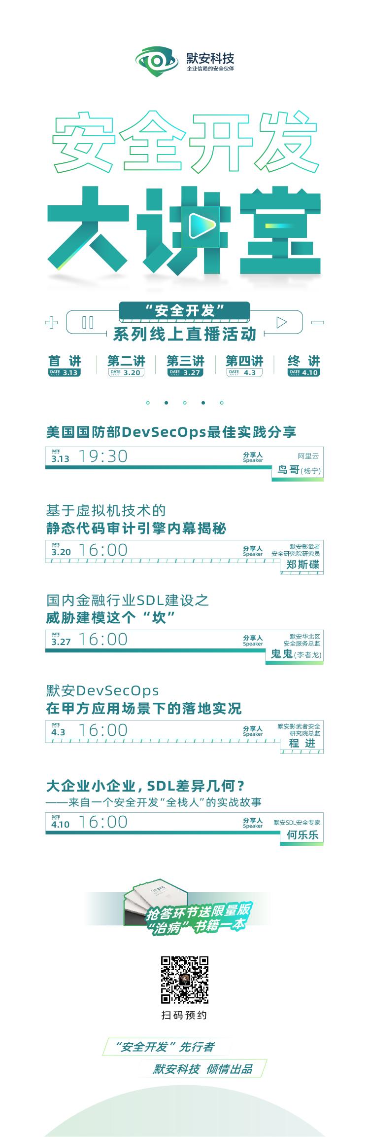 安全开发大讲堂-202003.jpg