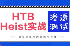 渗透测试 | HTB-Heist实战