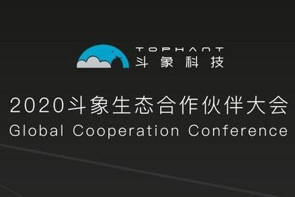 2020斗象生态合作伙伴线上大会 | 协同未来,智绘安全