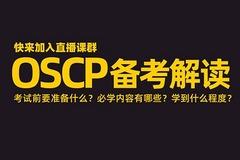 【直播课】OSCP备考那些事儿