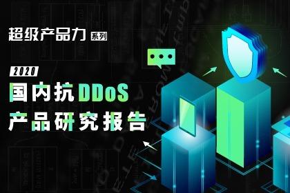 重磅|超级产品力系列之《2020国内抗DDoS产品研究报告》正式发布