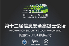 """第十二届信息安全高级云论坛权威来袭  解锁""""以人为本""""的安全"""