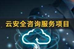 中标新闻|某大型互联网集团云安全咨询服务项目