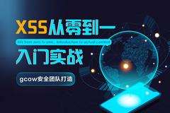 星火计划 | XSS从零到一入门实战