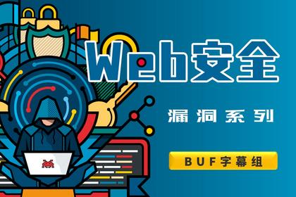 【FreeBuf字幕组】Web安全漏洞系列:XSS(跨站脚本攻击)