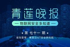 青莲晚报(第七十一期)| 物联网安全多知道
