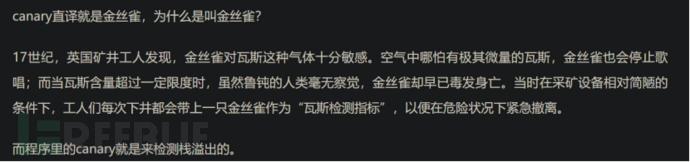 小方娱乐网:配合格式化字符串漏洞绕过canary保护机制