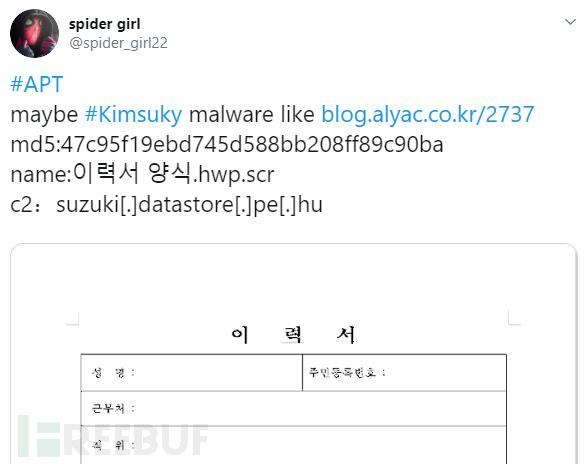 朝鲜APT组织Kimsuky的技术研究分析