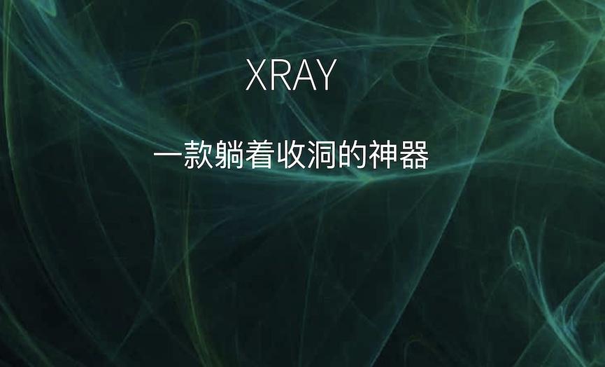 xray Web扫描器学习记录
