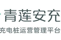 青莲云发布充电桩运营管理平台,标准化产品,赋能充电桩运营建设