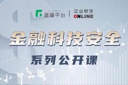 金融行業安全面面觀   企業安全online公開課下周一開課