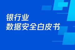 腾讯安全发布《银行业数据安全白皮书》 指明建设数据安全体系四大要素