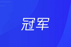 中国队首次夺冠!腾讯A*0*E战队斩获DEF CON CTF预赛冠军