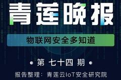 青莲晚报(第七十四期)| 物联网安全多知道