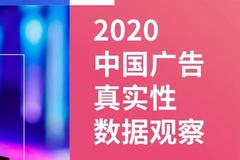 腾讯安全联合电通安吉斯发布《2020中国广告真实性数据观察》:广告刷量问题突出,透明度成行业焦点