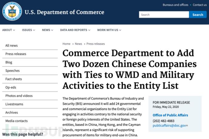"""美商务部将360、云从科技等33家中国公司/机构列入""""实体清单"""""""
