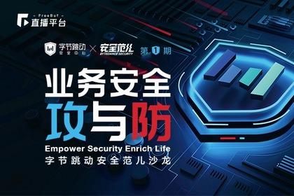6月5日见 | 字节跳动「安全范儿」沙龙第一期直播开启!