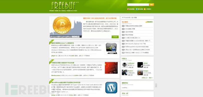 第一版FreeBuf网站