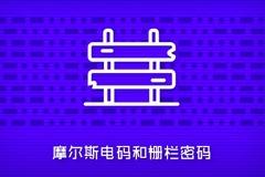 cryptopals解密之旅 (一)