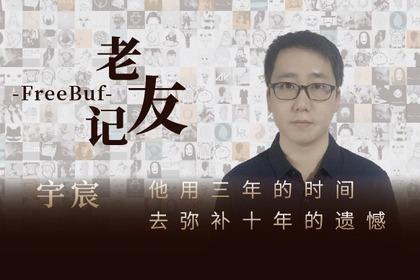 FreeBuf老友记——宇宸|他用三年的时间去弥补十年的遗憾