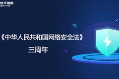 《网络安全法》三周年 |《网络安全审查办法》今起实施