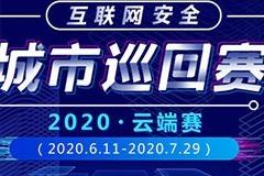 2020互联网安全城市巡回赛•云端赛——邀你来战!