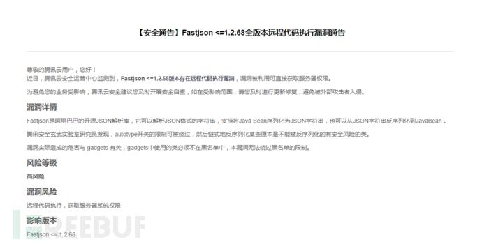 """BUF大事件丨fastjson被曝""""高危""""远程代码执行漏洞;价值10万美金的Apple ID登录漏洞"""