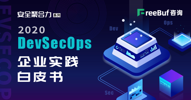 预告 | 《2020 DevSecOps 企业实践白皮书》即将发布
