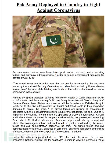 图片5-巴基斯坦军方抗击疫情相关战略