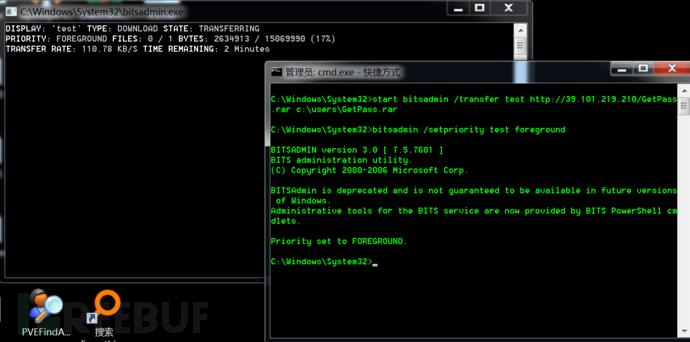 内网渗透测试:信息收集与上传下载插图(44)