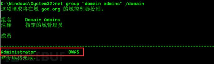 内网渗透测试:信息收集与上传下载插图(37)