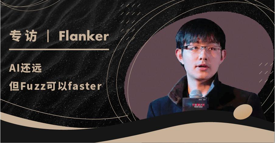 专访Flanker | Al还远,但Fuzz可以faster