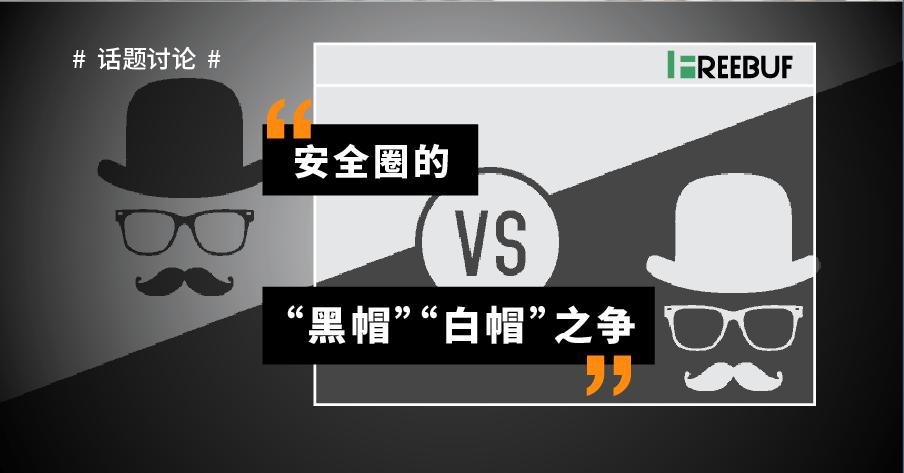"""安全圈的""""黑帽""""""""白帽""""之争"""