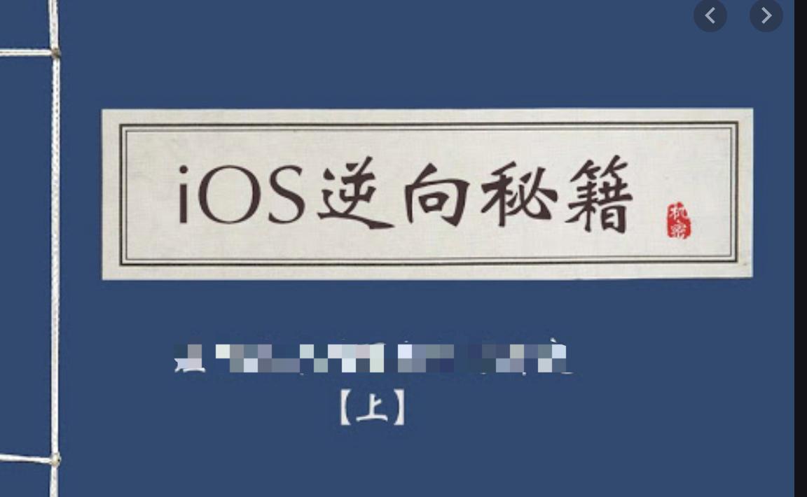 iOS逆向之抢红包以外的那些事儿