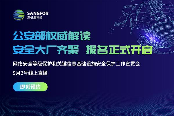 网络安全等级保护和关键信息基础设施安全保护工作宣贯会介绍