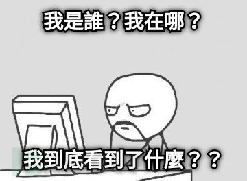 羅志祥的懺悔文被神打臉XD - 追星- 羅志祥,周揚青,懺悔文