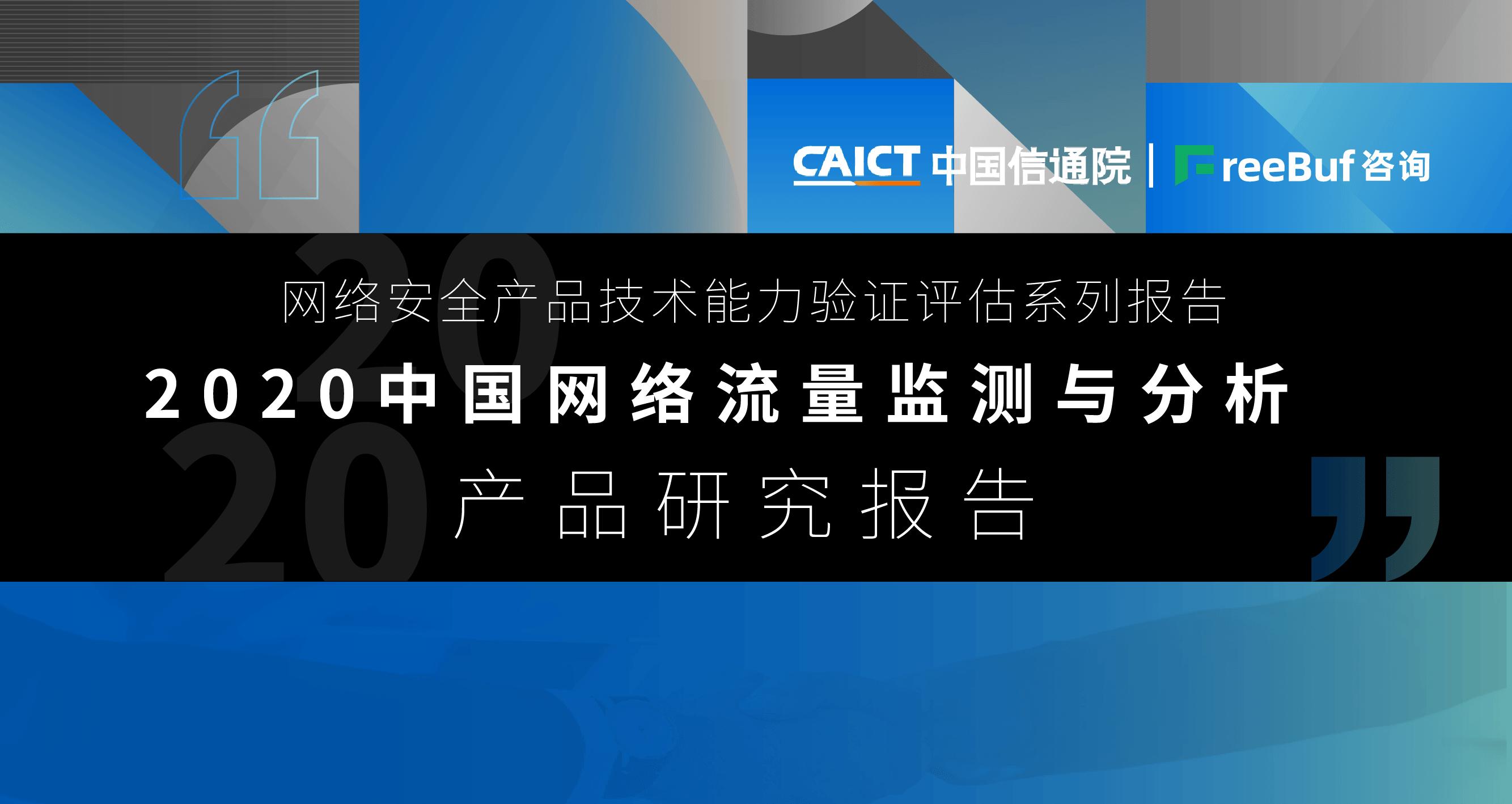 《中国网络流量监测与分析产品研究报告》(2020年)正式发布