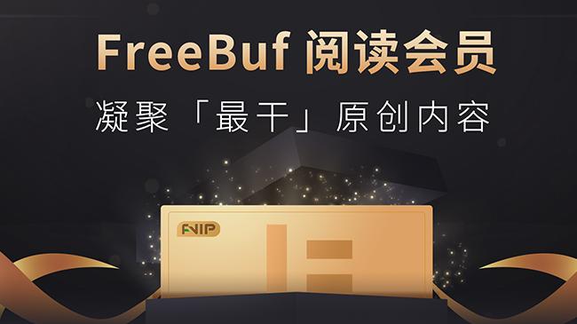 开通FreeBuf阅读会员,专享「最干」原创内容