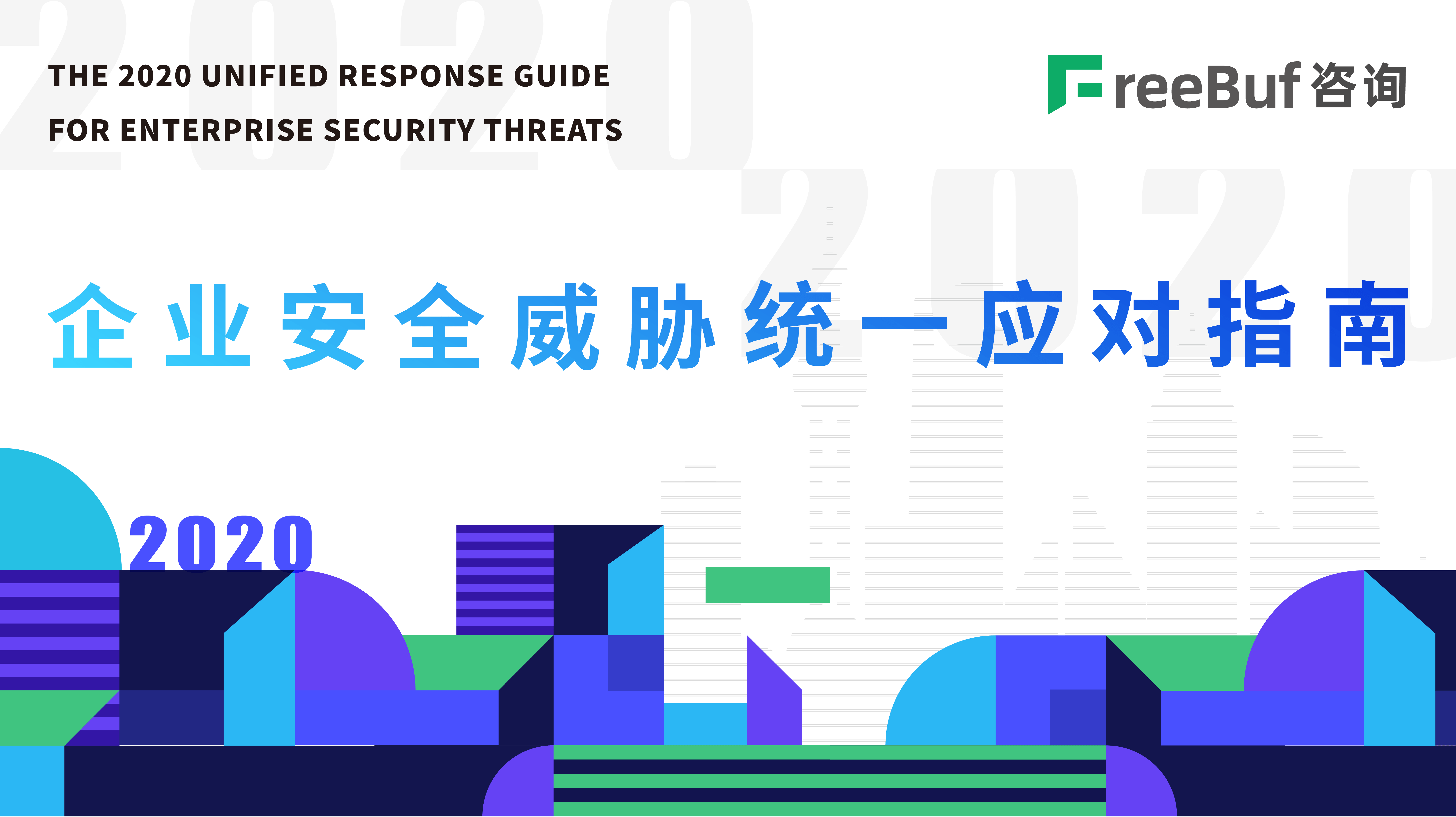 《2020企业安全威胁统一应对指南》正式启动 | FreeBuf咨询