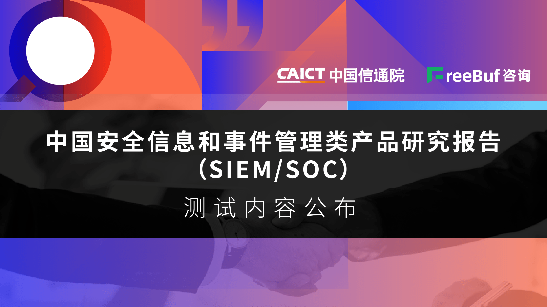 2020中国安全信息和事件管理类产品(SIEM&SOC)能力测试内容公布