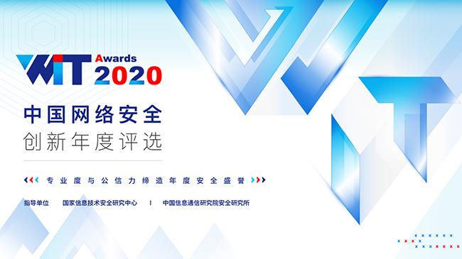 WitAwards 2020中国网络安全创新年度评选正式启动!