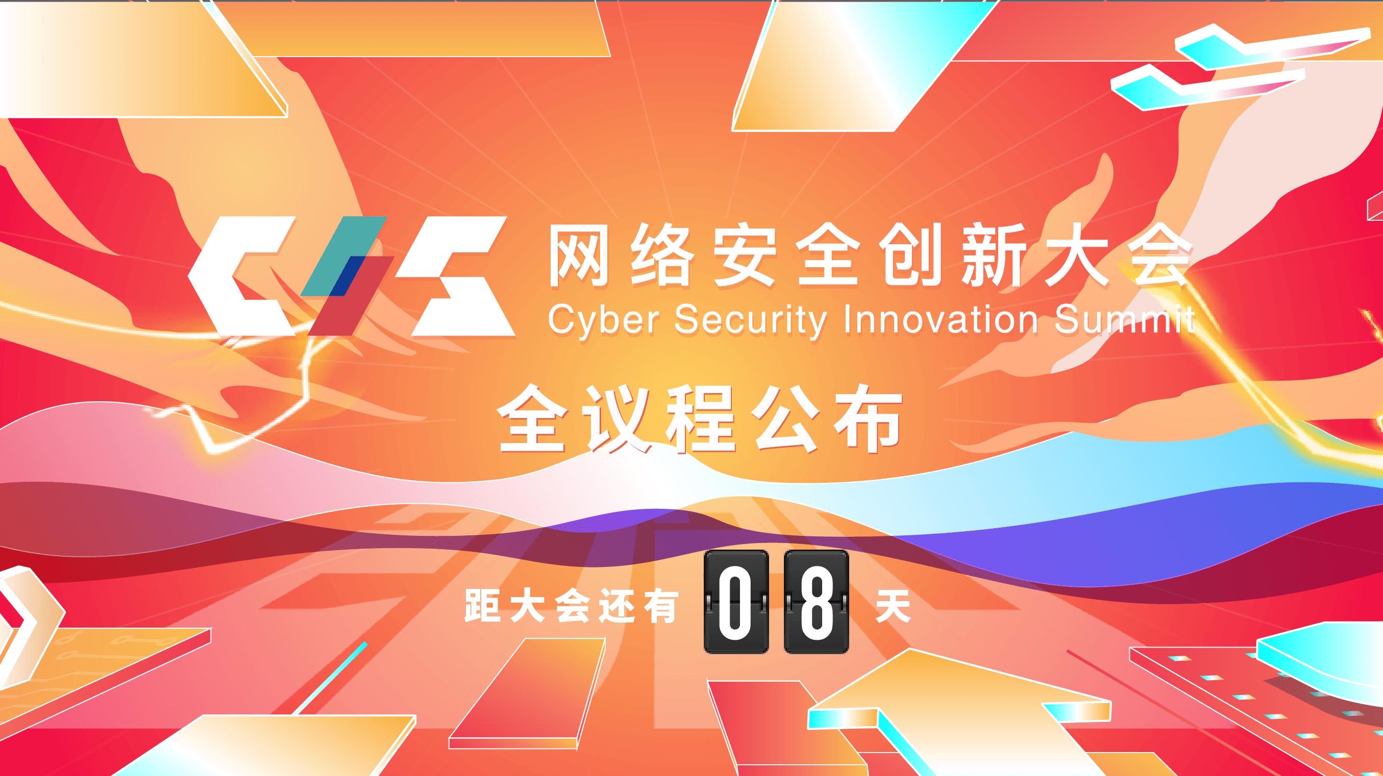 全议程公布!CIS 2020大会期待与你年末上海相聚