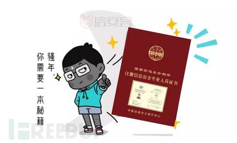 CISP认证证书
