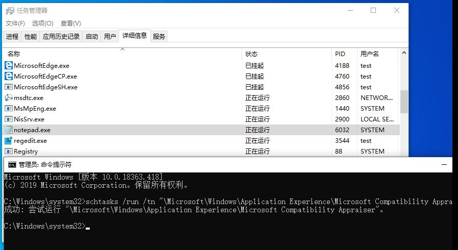 红队之浅谈基于Windows telemetry的权限维持