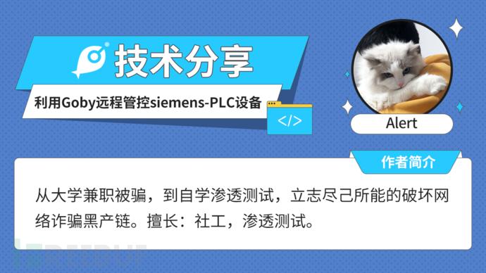 利用Goby远程管控siemens-PLC设备